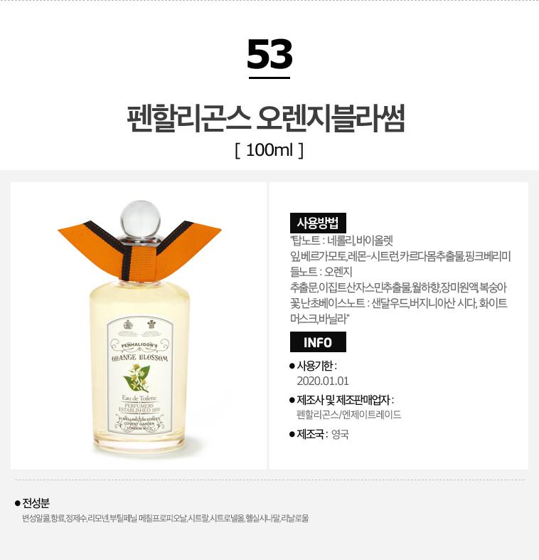 [무료배송] 달콤한 향수 선착순특가 - 상세정보