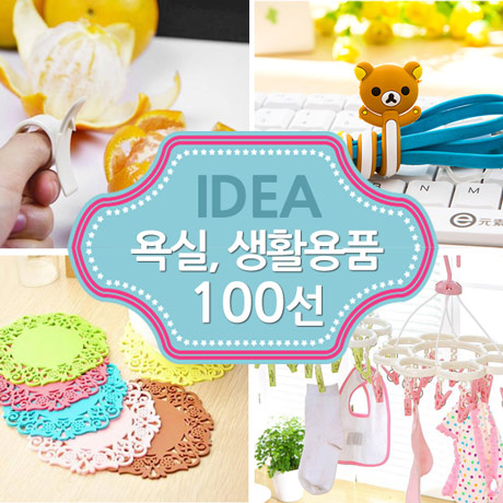 아이디어 욕실&생활용품 100선