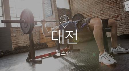 [기획전] 대전 헬스PT