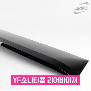 [마이카] 쏘나타 YF 리어바이져