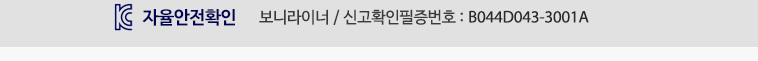 보니 라이너 유모차시트 2017년형 - 상세정보