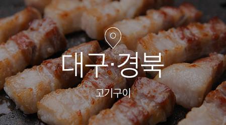 [기획전] 대구경북무한리필