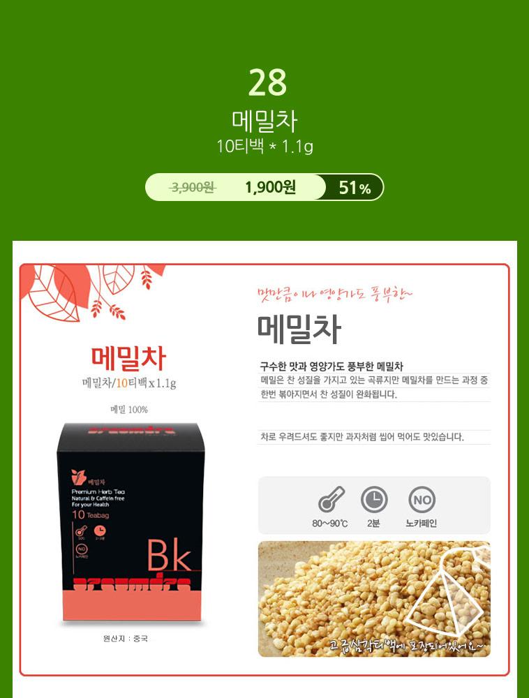 [스타쿠폰] 아름드레 허브차선물세트 - 상세정보