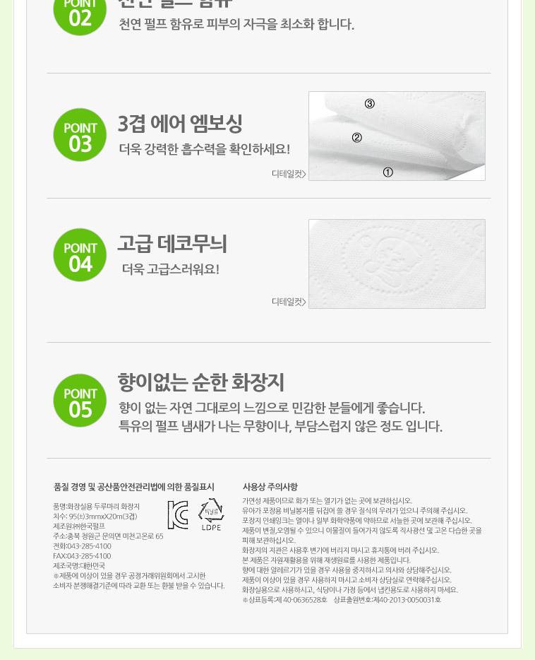 [무료배송] 땡큐 화장지 3겹 30롤 - 상세정보