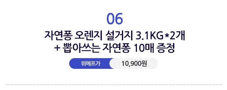 퐁퐁3.1/자연퐁3.1kg x 2 - 상세정보