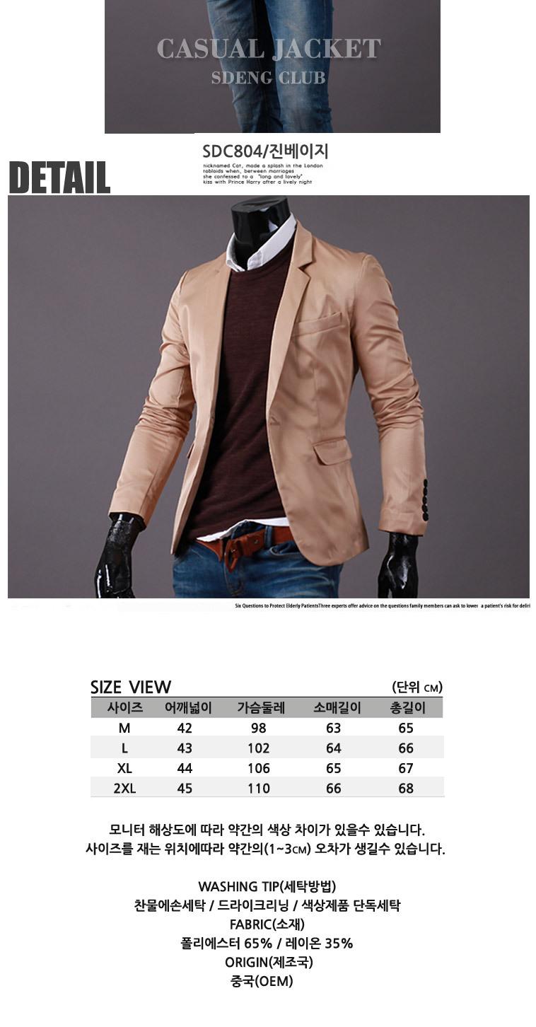 [마이사이즈] 남성 95 캐주얼자켓 - 상세정보