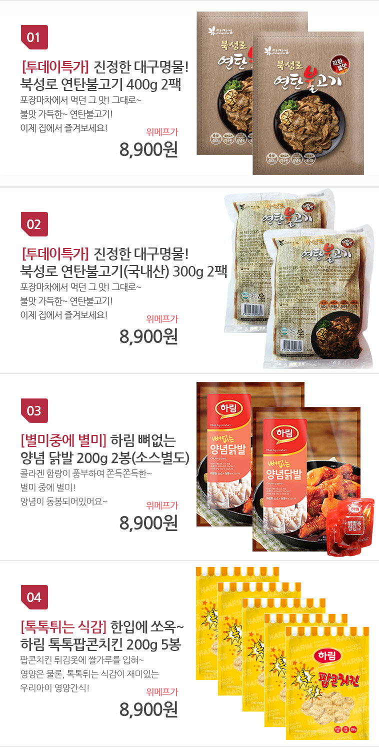 [주간특가] 연탄 불고기 400g+400g - 상세정보