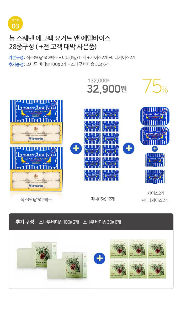 [스타쿠폰] 에그팩세트 추가15%할인 - 상세정보