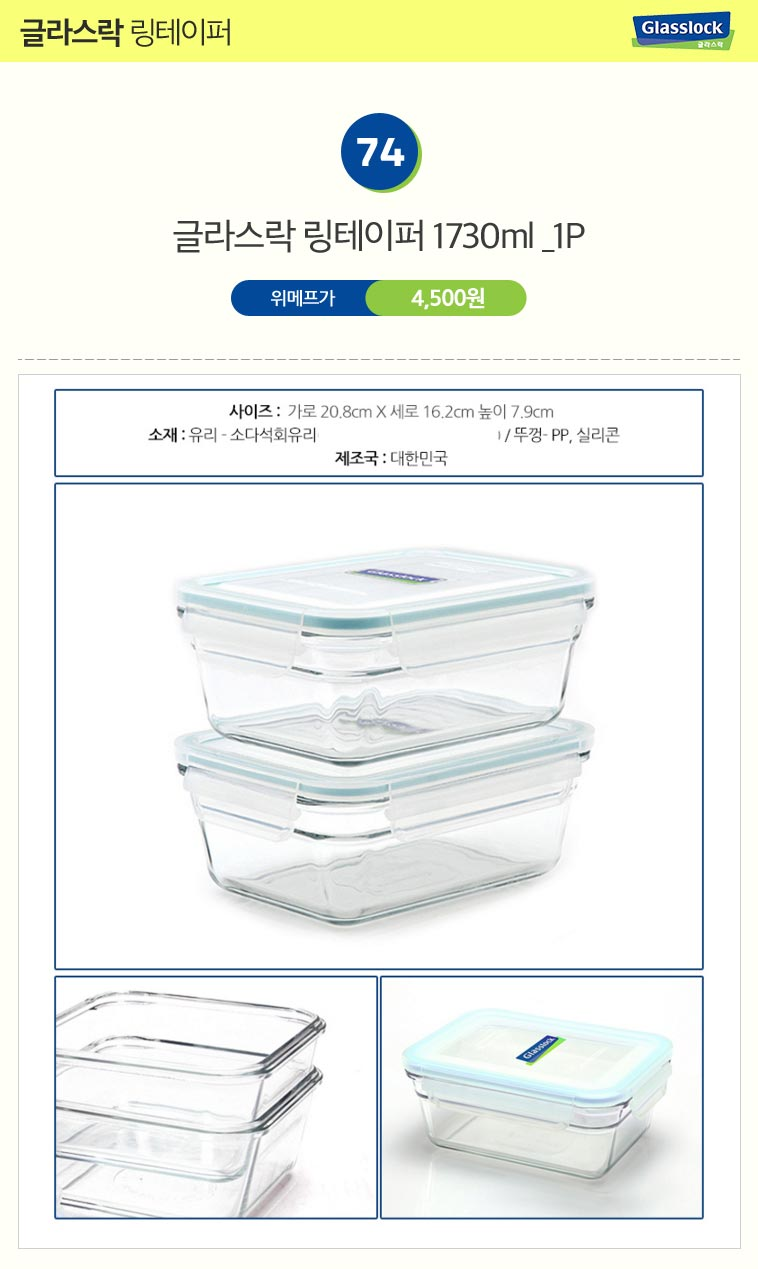 글라스락 밀폐용기 쏙쏙 골라담기 - 상세정보
