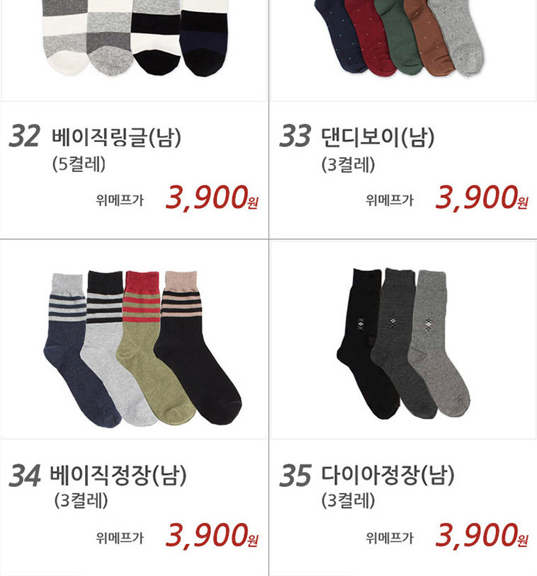 [명예의전당] 패션양말 5족 구성 - 상세정보