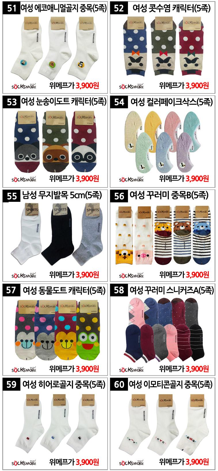 [명예의전당] 패션양말 5족구성102종 - 상세정보