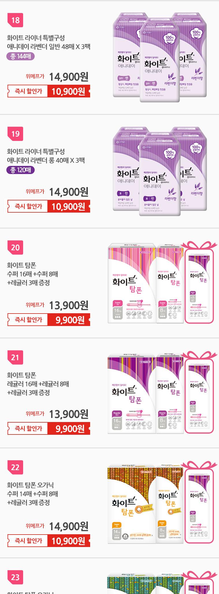 [스타쿠폰] 화이트생리대paris에디션 - 상세정보