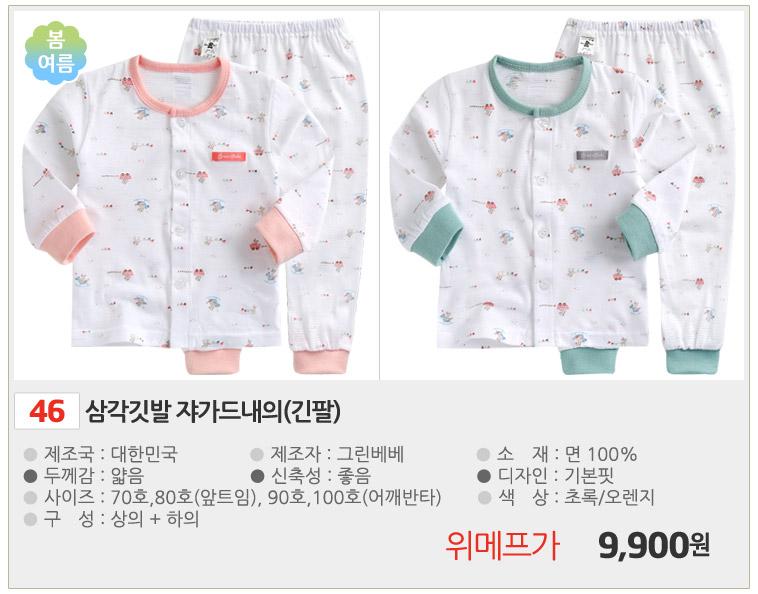 [엄마니까] 봄/여름 유아내의 신상품 - 상세정보