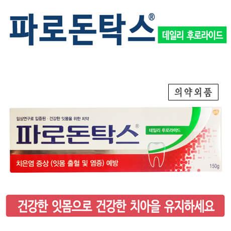 [무료배송] 파로돈탁스 치약 3개