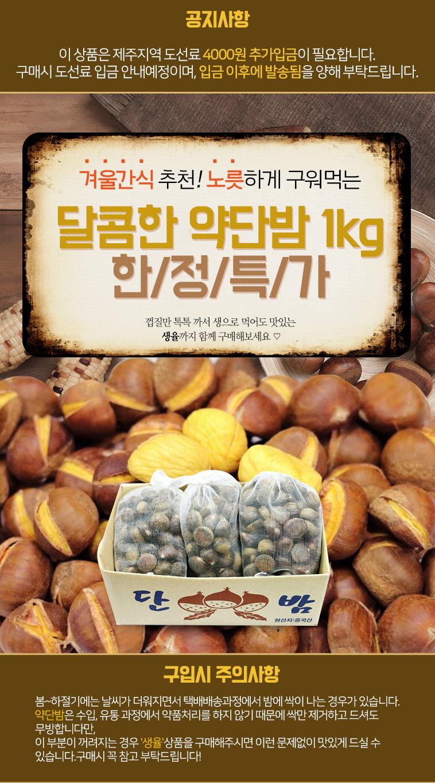 16년 수확 햇 꿀 약단밤1kg - 상세정보