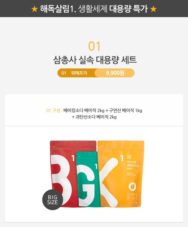 [스타쿠폰] 베이킹소다 과탄산소다 - 상세정보