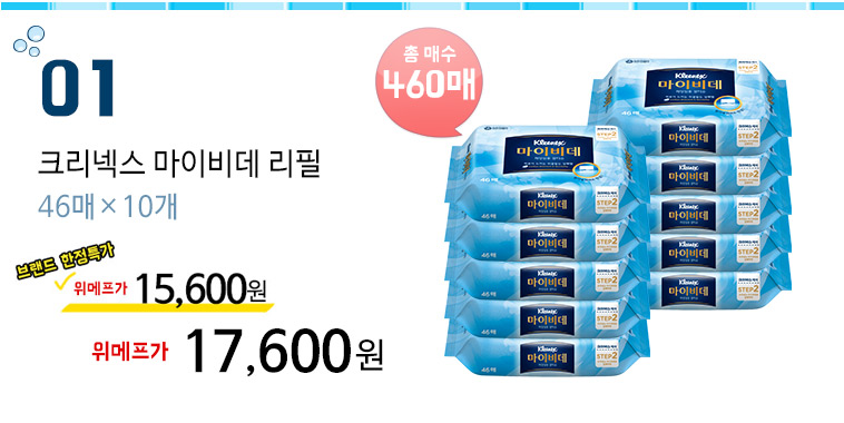 크리넥스 마이비데 총 460매 - 상세정보