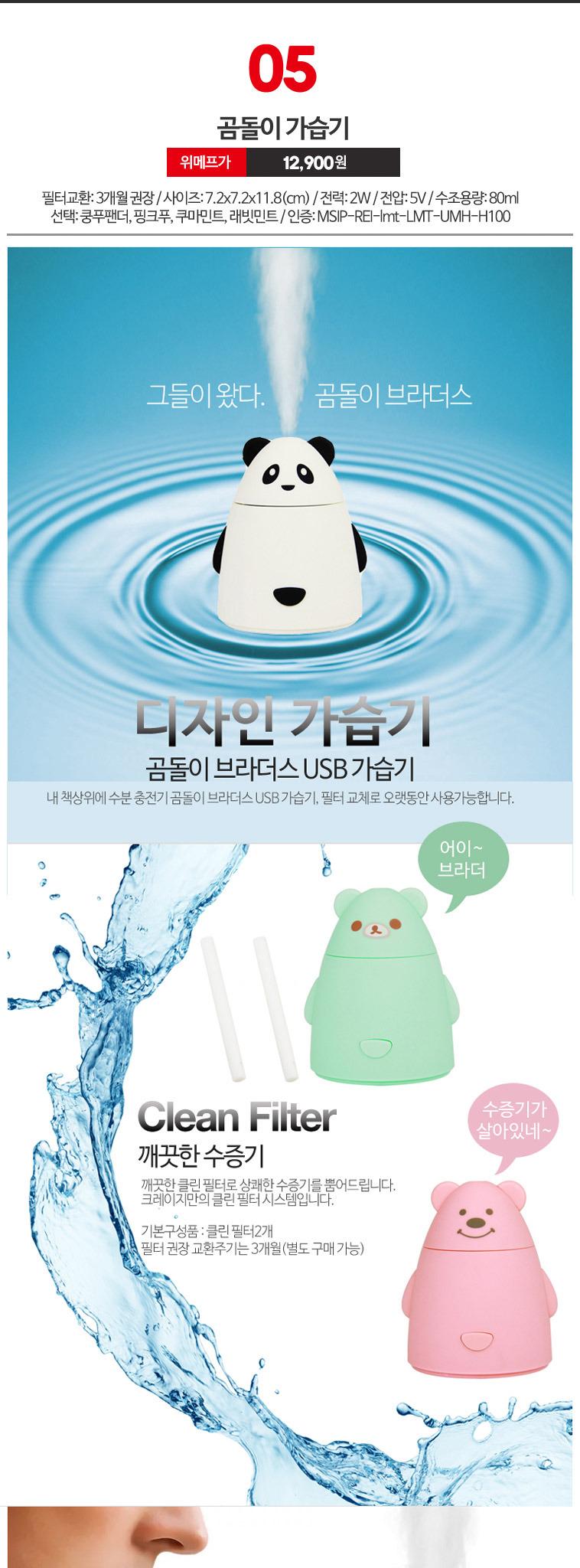 귀여운 고래&버드 미니 가습기 모음 - 상세정보