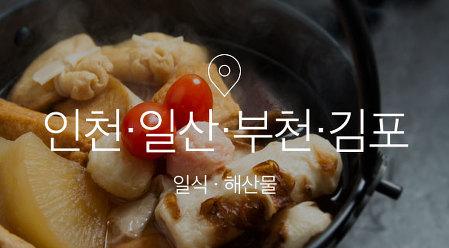 [기획전] 대전 일식해산물