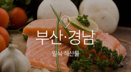 [기획전] 부산경남 일식해산물