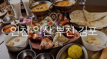 [기획전] 대전 양식중식