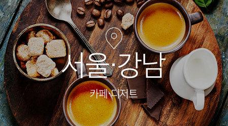 [기획전] 서울 카페디저트