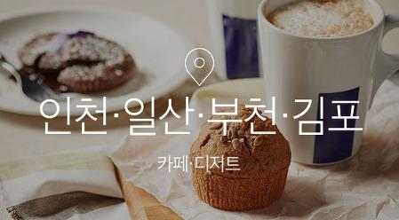 [기획전] 대전 카페디저트