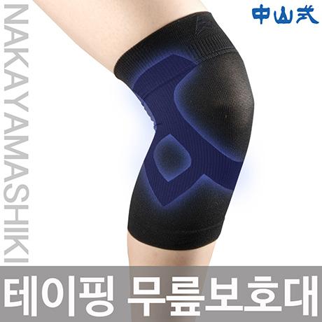 [원더쿠폰] 테이핑 무릎 보호대