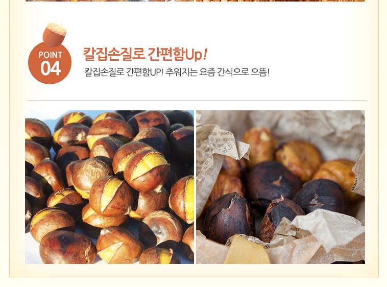 겨울밤 야식왕 군밤! 달콤 약단밤1kg - 상세정보