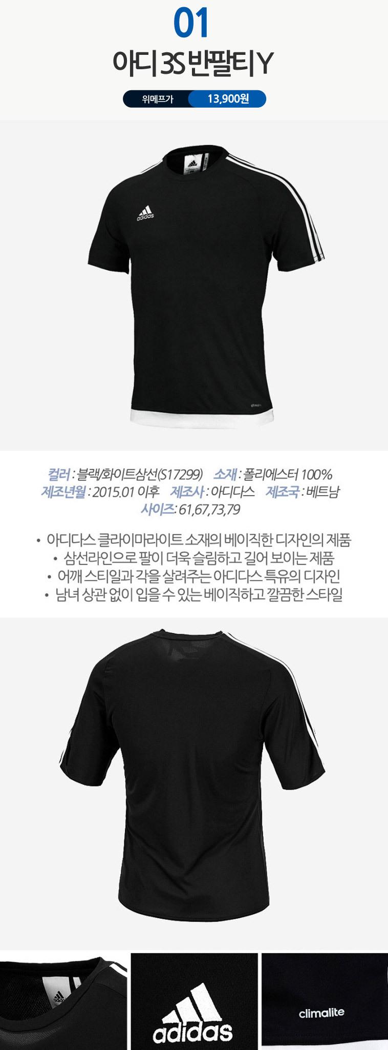 [마이컬러] 블랙 아디다스 ITEM - 상세정보