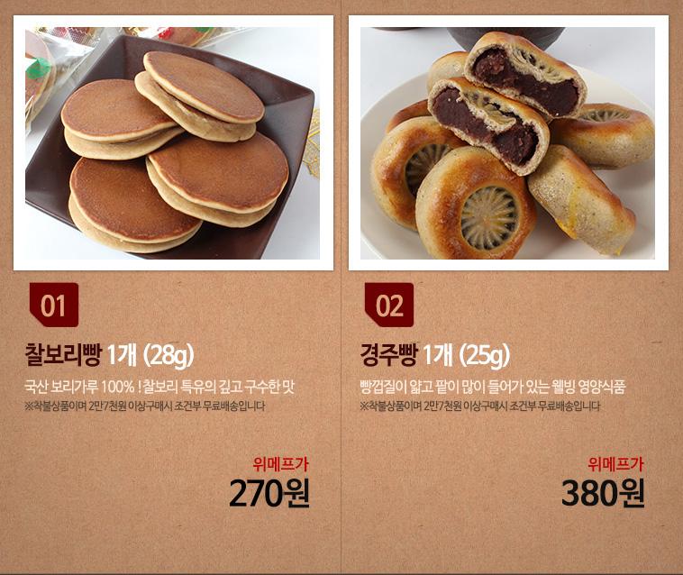 [보리담은]담백한 찰보리빵 - 상세정보