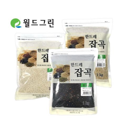 한드레 현미/흑미/찹쌀 1kg 잡곡