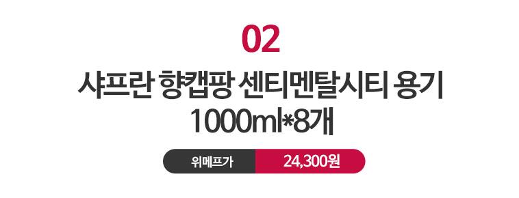 샤프란 향기 캡슐 팡팡 1000mlx8 - 상세정보