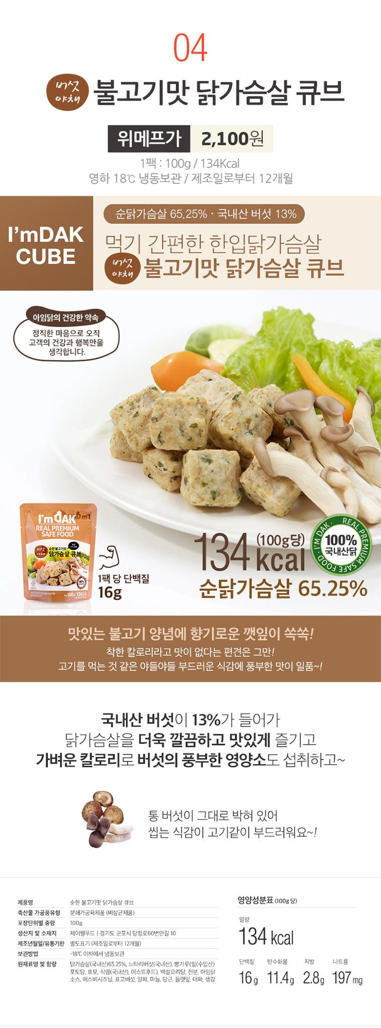 아임닭 닭가슴살 BEST 16종 모음전! - 상세정보
