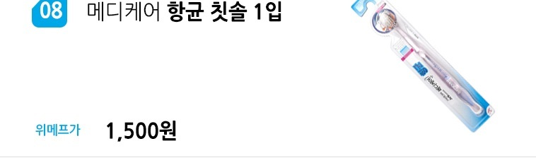 [투데이특가] 블렌닥스 치약 체험팩 - 상세정보