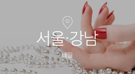 [기획전] 서울 네일