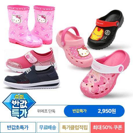 [반값특가-파랑] 아동 여름 신발 50%