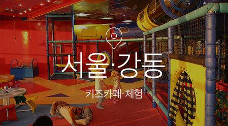 [기획전] 인천 키즈카페