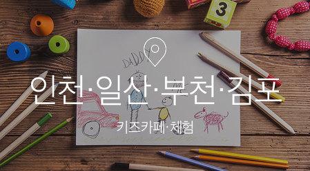 [기획전] 대전 키즈카페