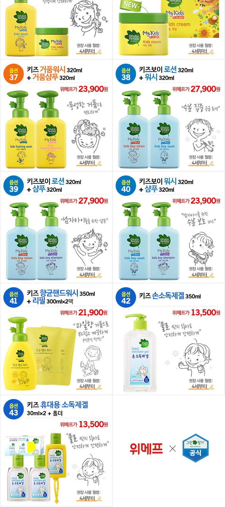 [무료배송] 그린핑거 유아로션 1+1 - 상세정보