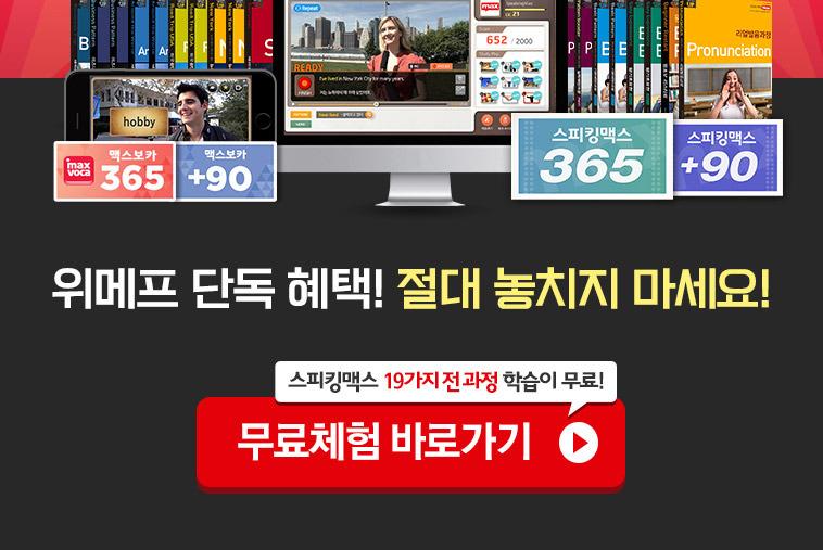 [무료배송] 스피킹맥스 스타패키지 - 상세정보