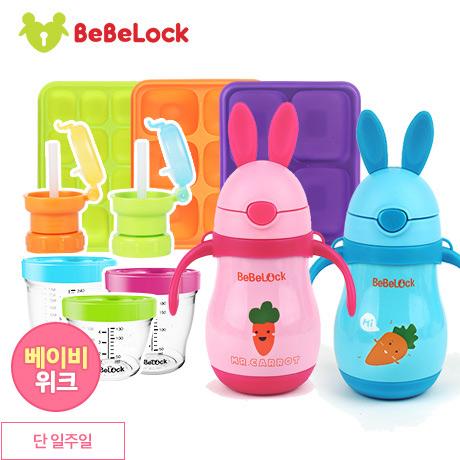 [베이비위크] 베베락 이유식용품
