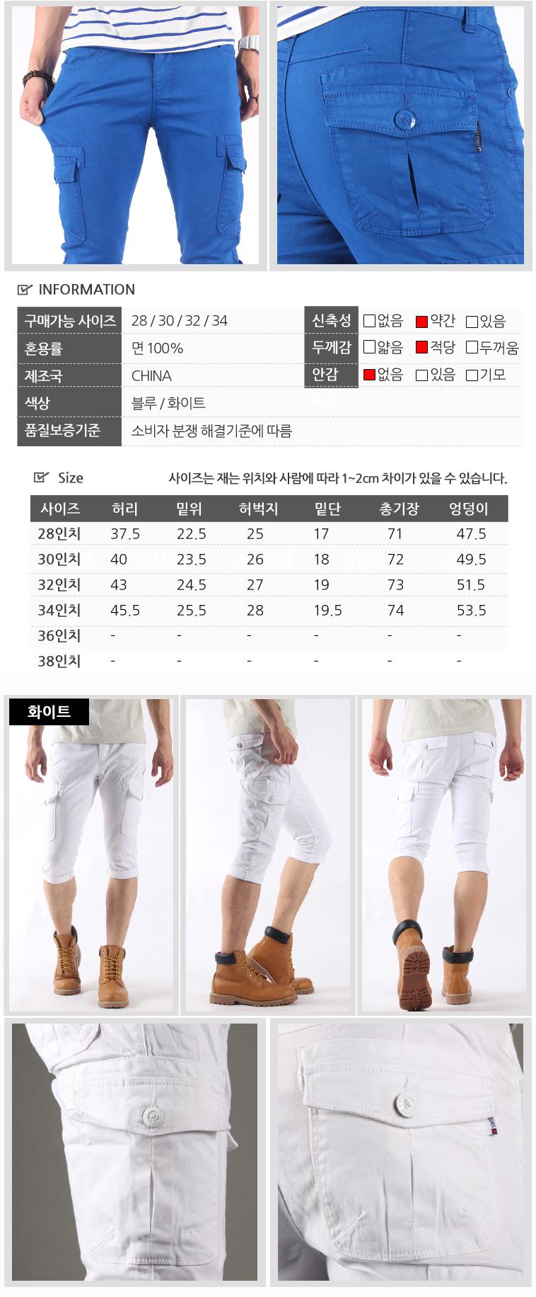 남자청바지/카고바지/7부/반바지 - 상세정보