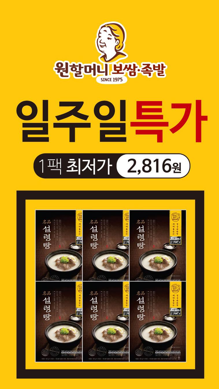 [명예의전당] 원할머니 설렁탕 6팩 - 상세정보
