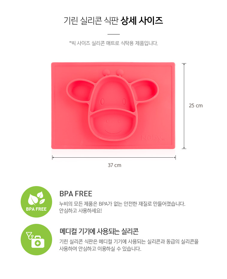 [베이비위크] 누비 빨대컵 체험팩 - 상세정보