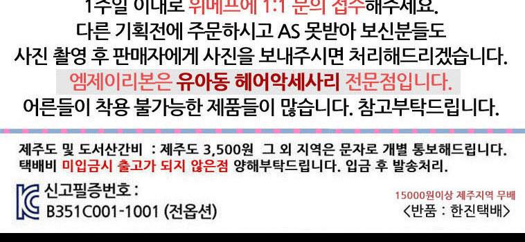 [명예의전당] MJ리본 ACC 신상 - 상세정보