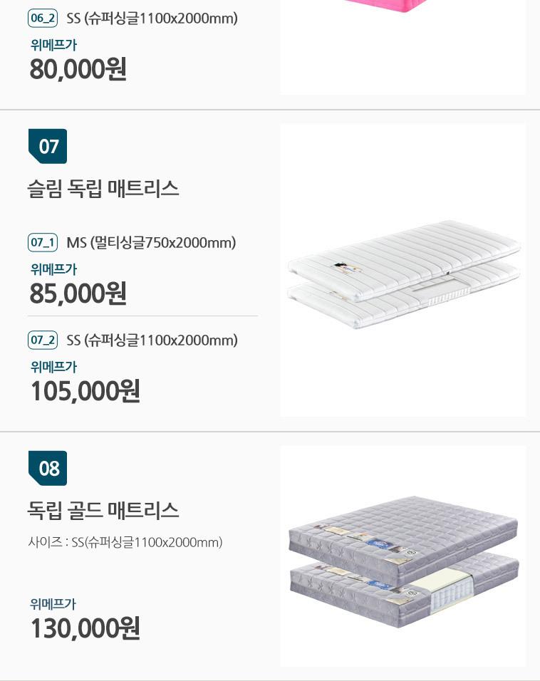 퍼니코 소나무 원목 데이베드 침대 - 상세정보