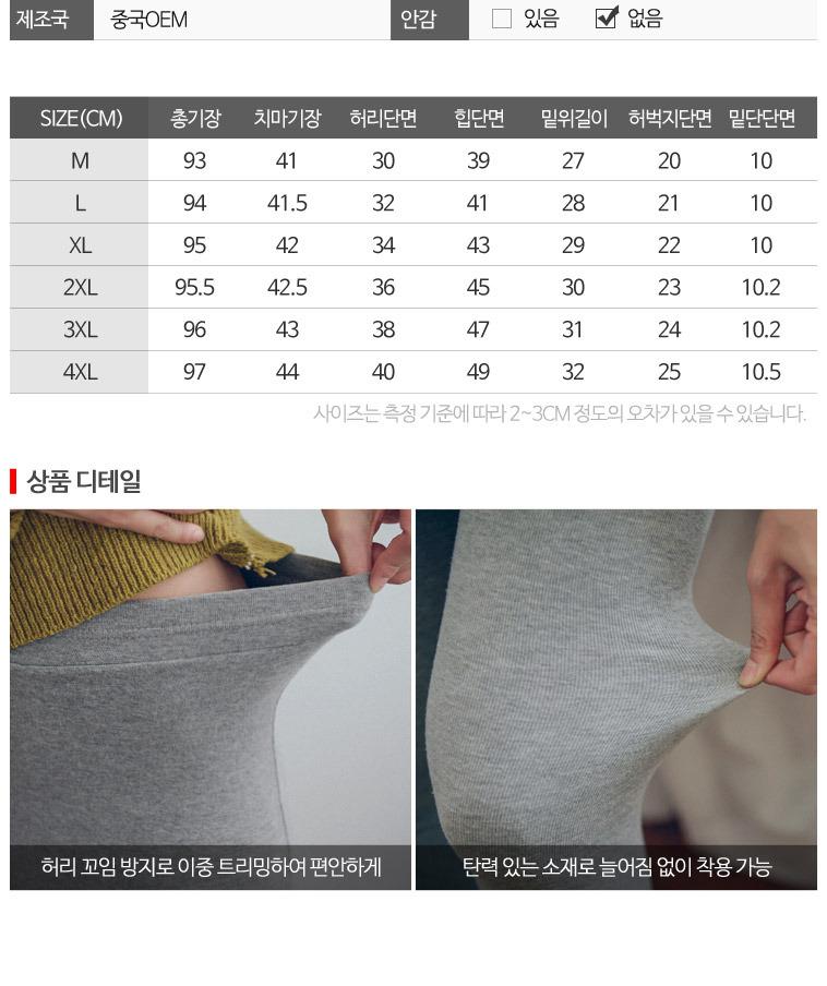[명예의전당] 빅SIZE 레깅스 59균일 - 상세정보