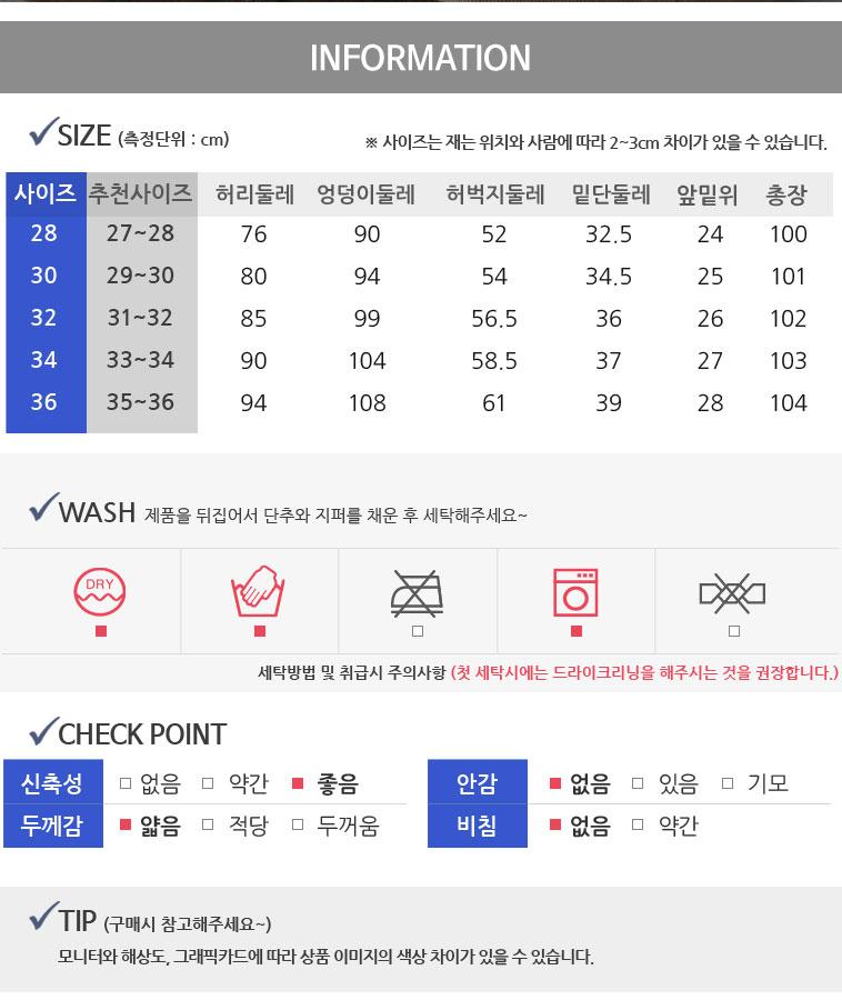 면바지/슬렉스/기모팬츠 - 상세정보