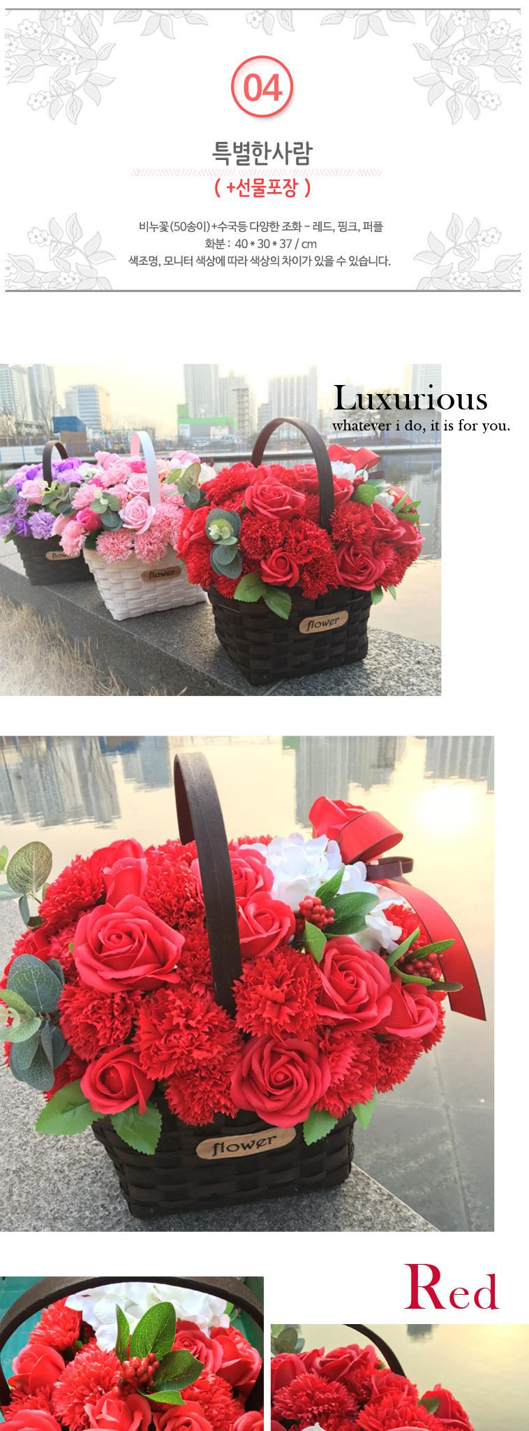 비누꽃 한송이, 꽃다발, 꽃바구니 - 상세정보